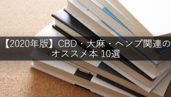 【2020年版】CBD・大麻・ヘンプ関連のオススメ本 10選
