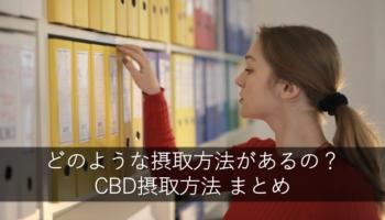 CBDには、どのような種類があるの?CBD摂取方法まとめ