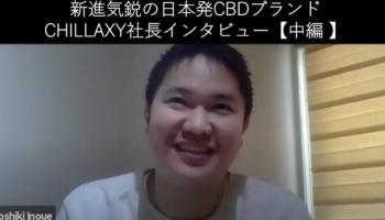 新進気鋭の日本発CBDブランドCHILLAXY(チラクシー)社長にインタビュー② 〜社長のバックグランド・CBDブランド立ち上げに至るまで〜