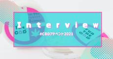 FUN THE CBD事業責任者にインタビュー!CBDの裾野を広げるための新たな挑戦.