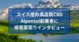 スイス産の高品質CBD. Alpentol(アルペントル)創業者ジルさんにインタビュー!