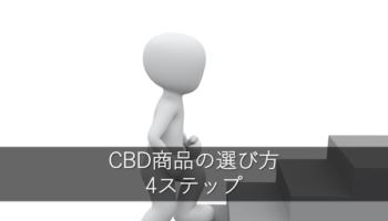 CBD商品の選び方まとめ 4ステップ