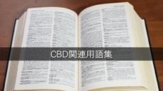 CBD関連用語集