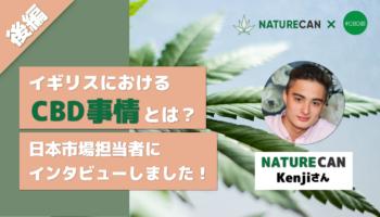 【後編】マイプロテイン元社長が設立したウェルネスCBD企業 Naturecan(ネイチャーカン)とは