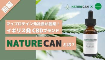【前編】マイプロテイン元社長が設立したウェルネスCBD企業 Naturecan(ネイチャーカン)とは