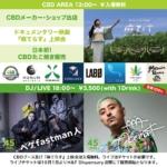 CBD FES@福岡に潜入!思い出レポート