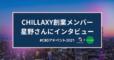 CHILLAXY創業メンバー 星野さんにインタビュー!デザインの力、日本人の武器とは?