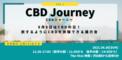 CBDジャーニー Vol.1 開催レポート