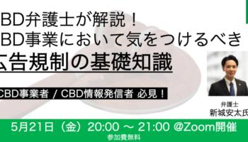 CBD広告規制に関するウェビナーを開催しました
