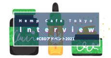 Hemp Cafe Tokyo 宮内オーナーシェフにインタビュー!消防士から、健康・環境を良くするレストランの経営へ。