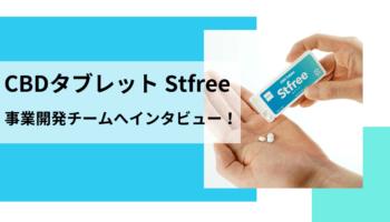 日本製CBDタブレット「Stfree(ストフリー)」事業開発チームへインタビュー!
